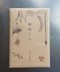 「種蒔く人」 岸田真理子ポストカード12枚セット