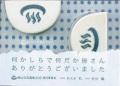 第4回「岡山広告温泉2010」