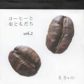コーヒーとおともだち vol.2