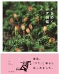 ときめくコケ図鑑(新刊書籍)