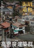 昭和街道  特集 高密度建築群,ムサシノ工務店