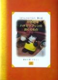 かきのハチミツプリンのおくりもの(新刊書籍)