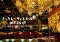キャバレー、ダンスホール 20世紀の夜,おくがわじゅんいち