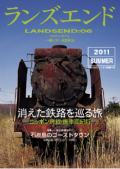 ランズエンド06 消えた鉄路を巡る旅