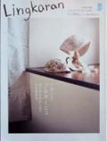 Lingkaran (リンカラン) vol.13