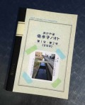 おかやま街歩きノオト 第1号・第2号 合併号