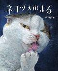 WAVE出版,町田尚子,ネコヅメのよる