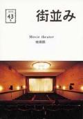 街並み 43号 ~Movie theater 映画館