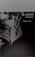 真月洋子写真集『a priori』