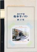 岡山町歩きノオト21号