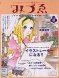 季刊みづゑ 2003冬号09