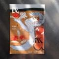 日本民藝館機関誌『民藝』 590号(2002年2月発行)