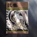日本民藝館機関誌『民藝』 598号(2002年10月発行)