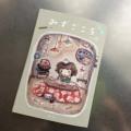 みずごころ vol.02,手帳