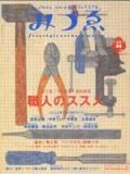 季刊みづゑ 2002/08/20発売号 (4号)(used)