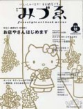 季刊みづゑ 2003/02/20発売号 (6号)(used)