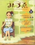 季刊みづゑ 2003秋号08  (used)