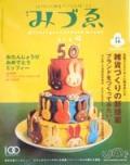 季刊みづゑ 2005号春号14   (used)