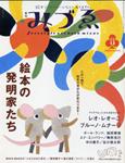季刊みづゑ 2004/11/21発売号 (13号)  (used)