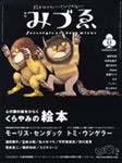 季刊みづゑ 2004/05/20発売号 (11号)(used)