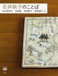 石井桃子のことば (とんぼの本)