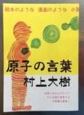 原子の言葉/村上大樹