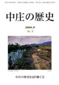 中庄の歴史 第3号