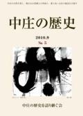 中庄の歴史 創刊5周年記念特集号