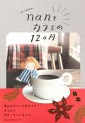 nanとカフェの12ヵ月