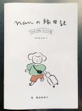 nanの旅日記~おのぼり東京、ちょっと千葉2019.4・9-11