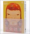 奈良美智 美術手帖全記事1991-2013 (BT BOOKS)