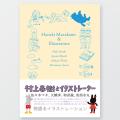 『村上春樹とイラストレーター  佐々木マキ、大橋歩、和田誠、安西水丸』