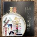 縫い絵の時間,大島亜佐子