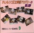 岡田よしたか絵画集3,チェレメンコ王立美術アカデミーの軌跡