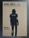 改訂版「あの頃、東京で、、」