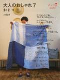 大人のおしゃれ 7 春と夏 '13(新刊書籍)