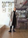 大人のおしゃれ 5 秋と冬'12〜'13(新刊書籍)