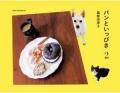 パンといっぴき 2 (新刊書籍)