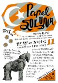 Papel Soluna(ぱぺる・そるな)