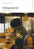 季刊誌 PERMANENT / 一号(創刊号)