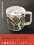 Hot Drinks around the World 世界のホットドリンク(used)
