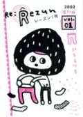 ひまつぶしブックレーズン 1号(復刻版)