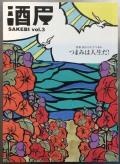酒眉(さけび)vol.3
