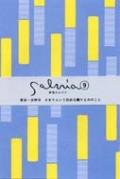 季刊サルビア vol.9 (used)