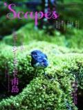 'Scapes (スケープス) 2014年 08月号