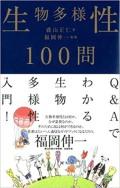 生物多様性100問