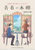 青春の本棚,高見京子