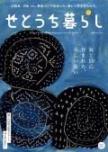 せとうち暮らし vol.18