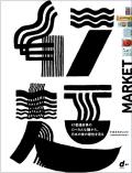 47 麺 MARKET展 公式書籍