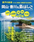 瀬戸の島旅 岡山・香川を島はしご